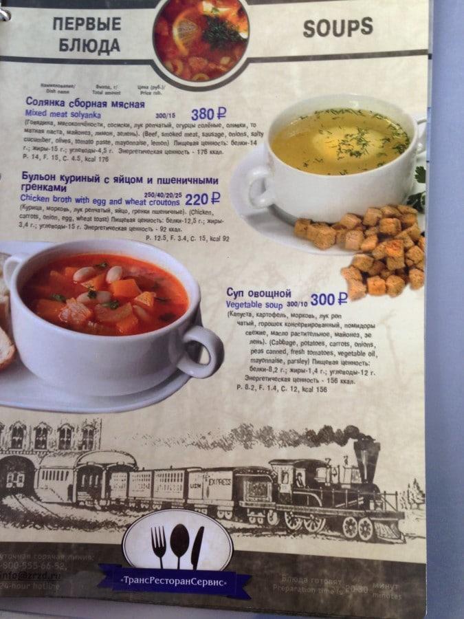 Menukaart in de restauratiewagon: Russische Borscht