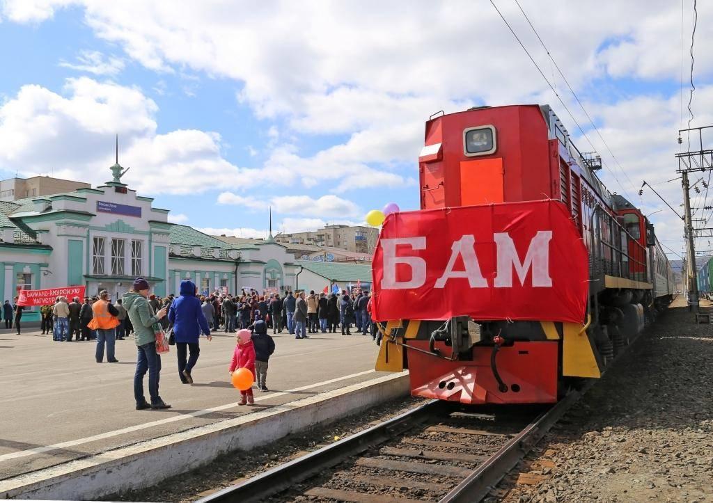 Baikal Amoer Magistraal