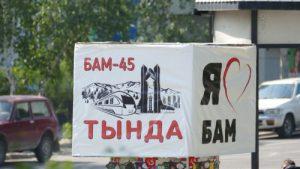 I love BAM -Tynda - Baikal Amoer Spoorlijn - Mevo Reizen